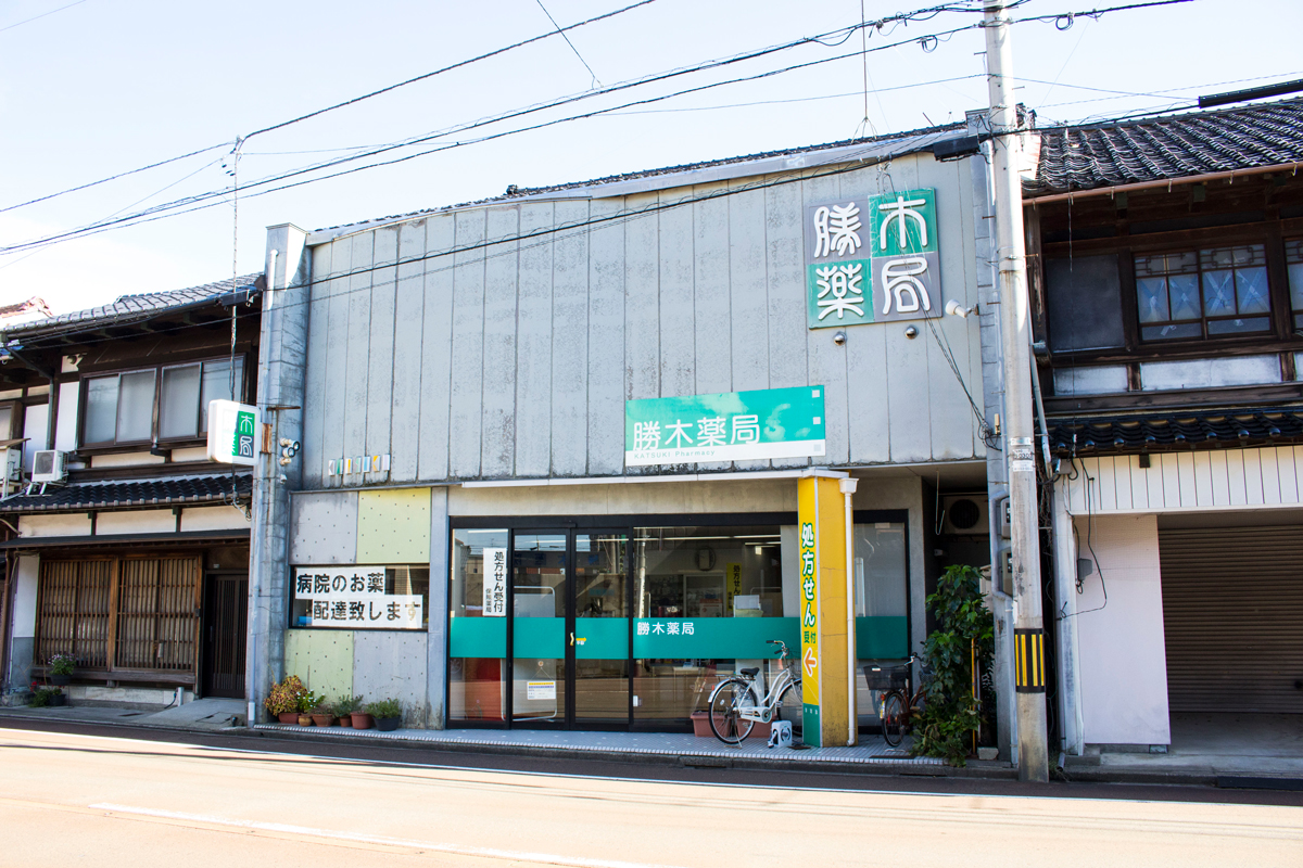勝木薬局(Katsuki Pharmacy)