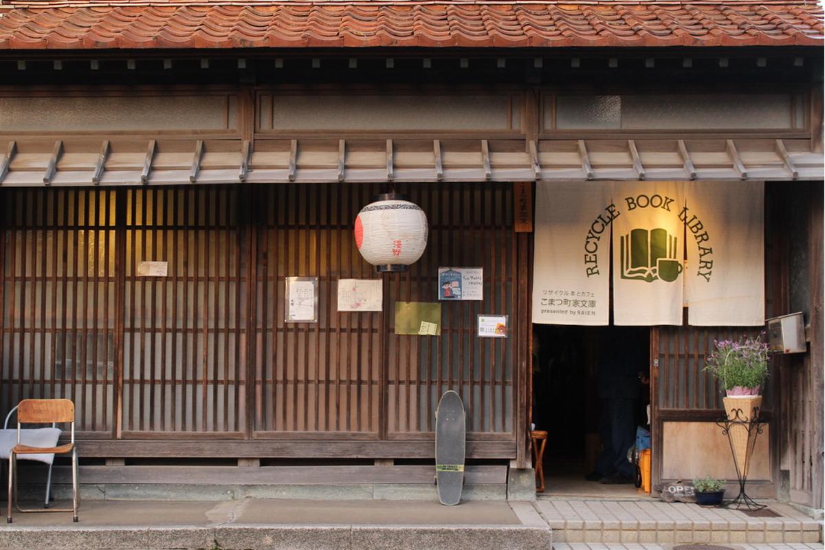 こまつ町家文庫(Komatsu Machiya Bunko)