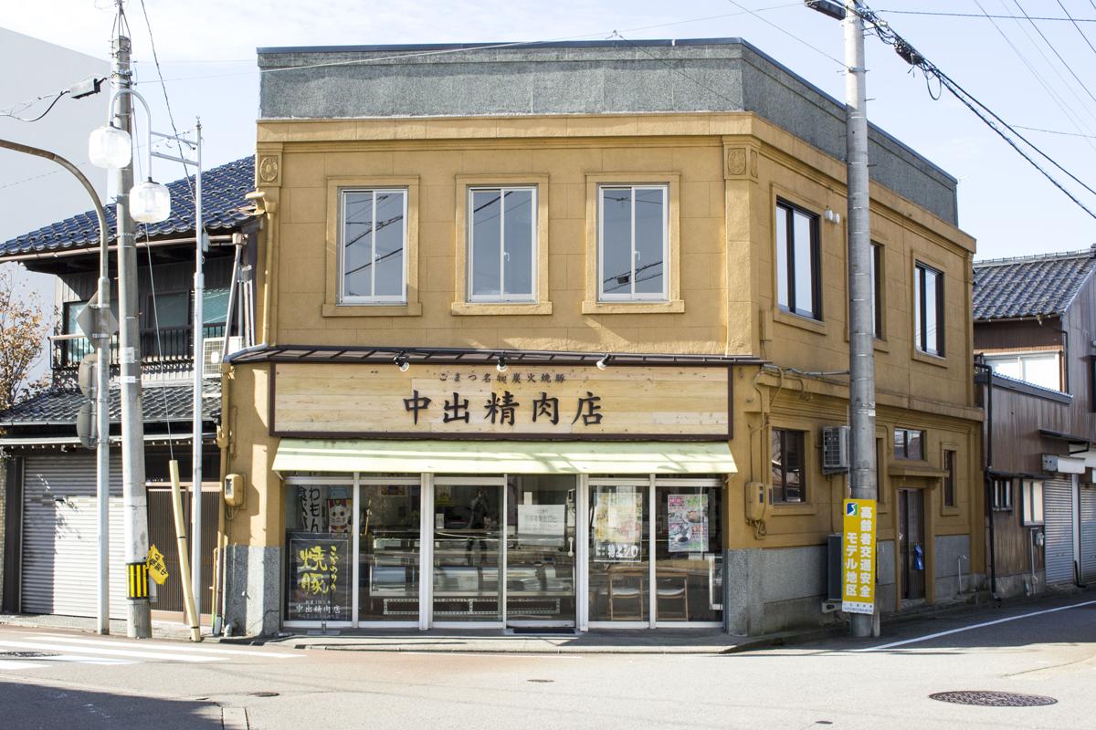 中出精肉店(Nakade Meat Market)