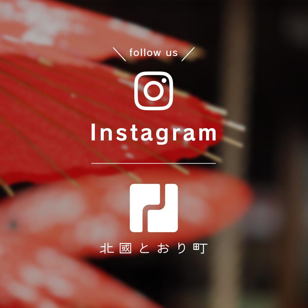 北國とおり町Instagramバナー画像