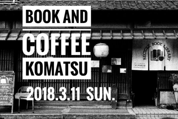 【終了】BOOK AND COFFEE KOMATSU