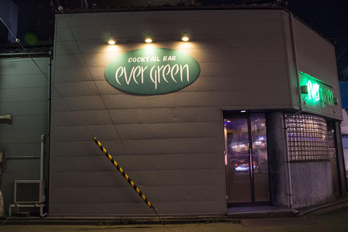 カクテルバーエバーグリーン(Cocktail bar ever green)