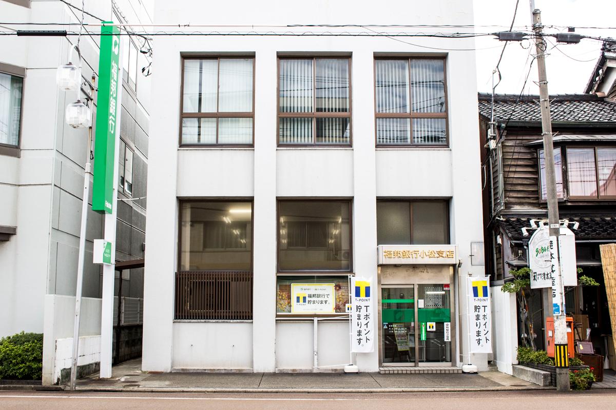 福邦銀行 小松支店