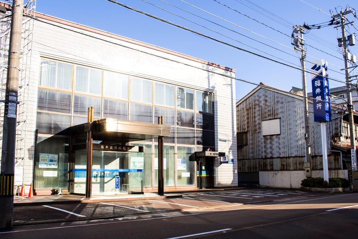株式会社福井銀行 小松支店