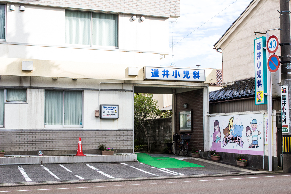 蓮井小児科医院(Hasui Pediatrician clinic)