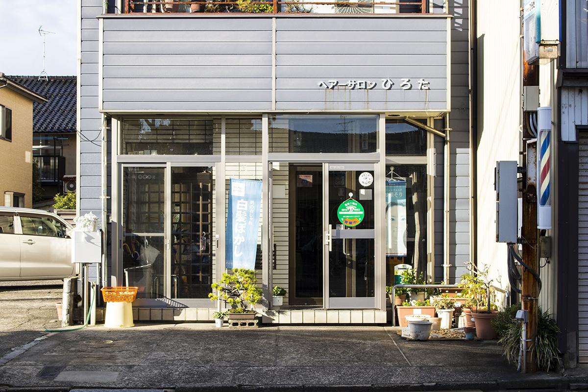 ヘアーサロン ひろた(Hair salon Hirota)