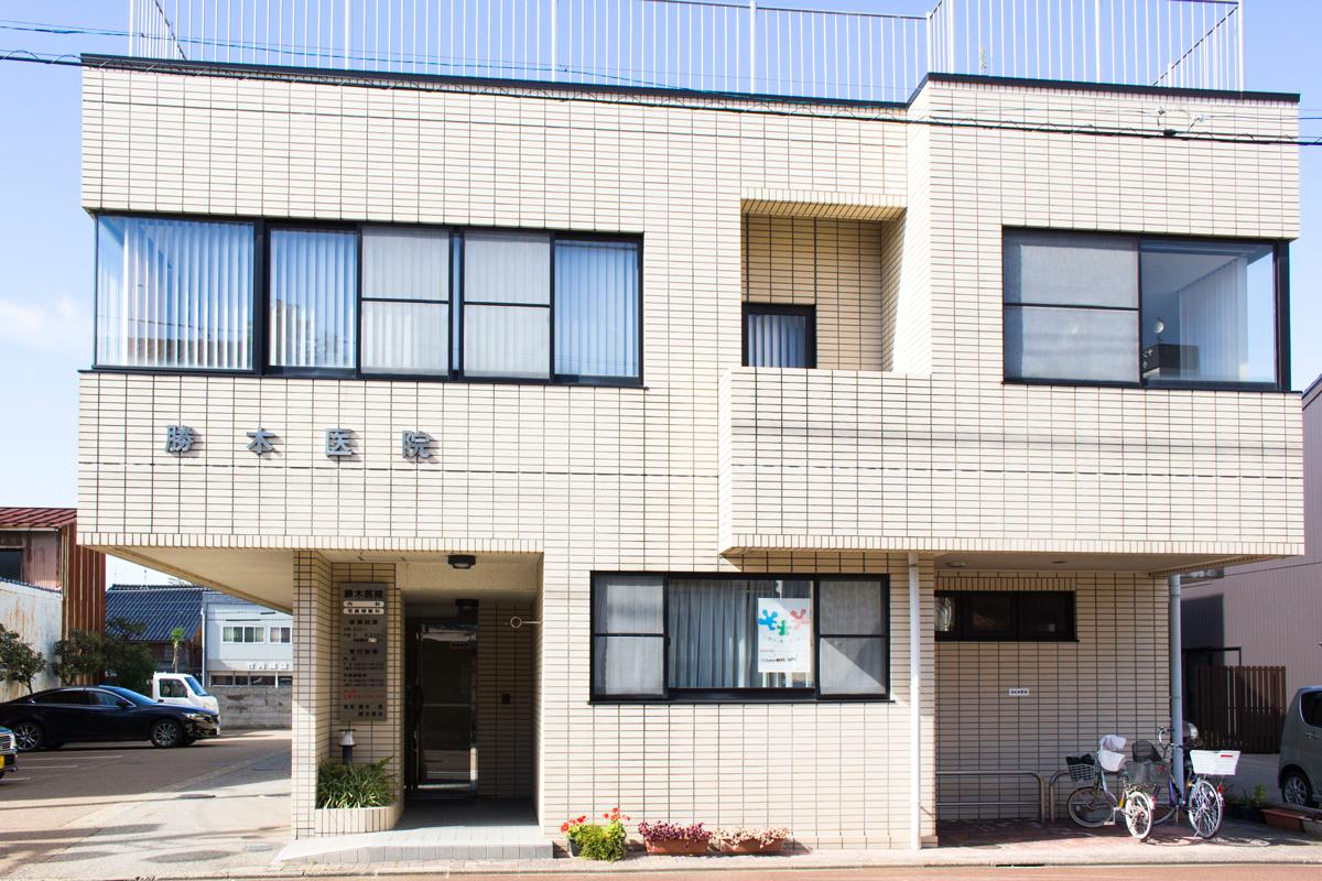 勝木医院(Katsuki clinic)