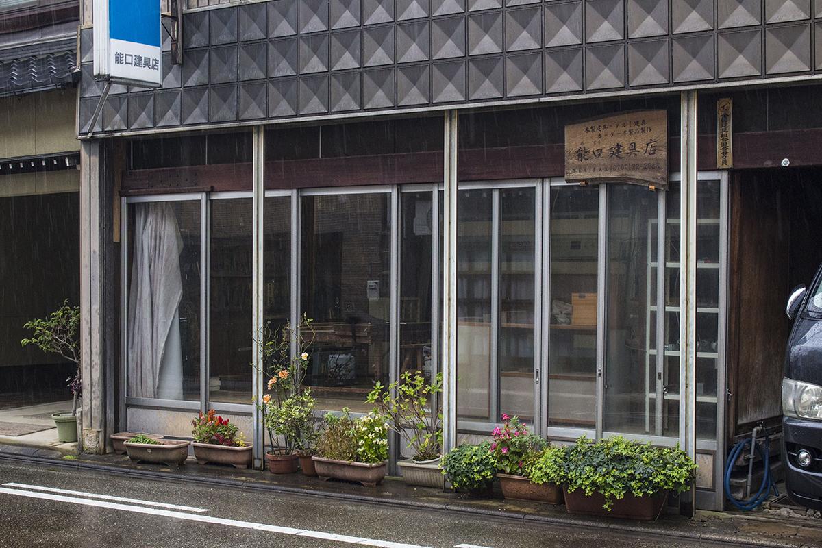 能口建具店(Noguchi Joinery store)