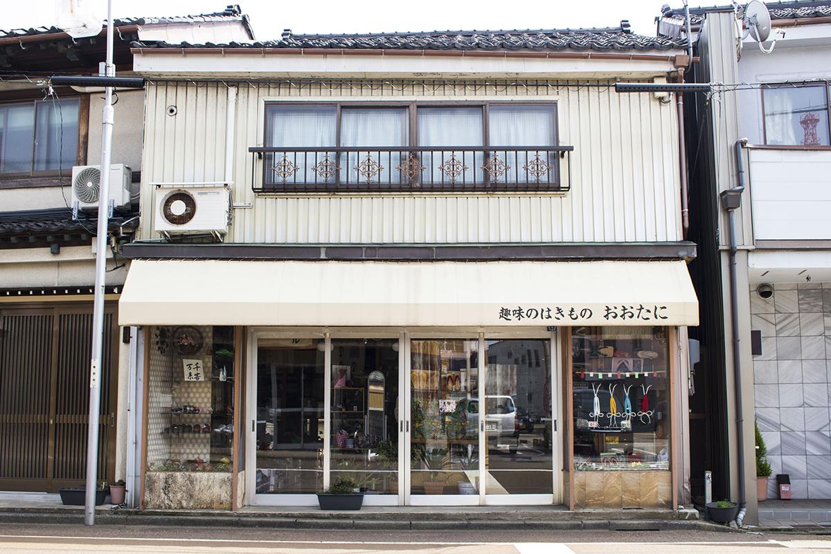 大谷履物店(Otani sandals store)
