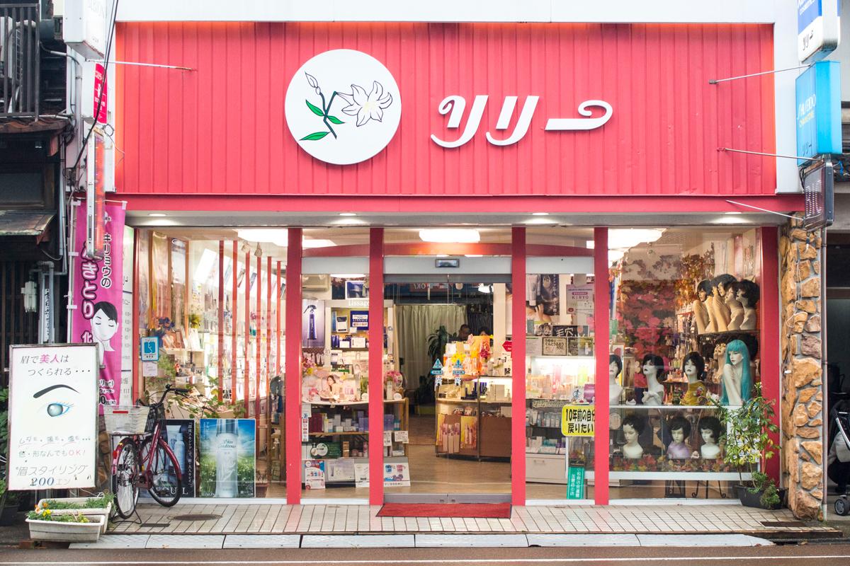 リリー化粧品店