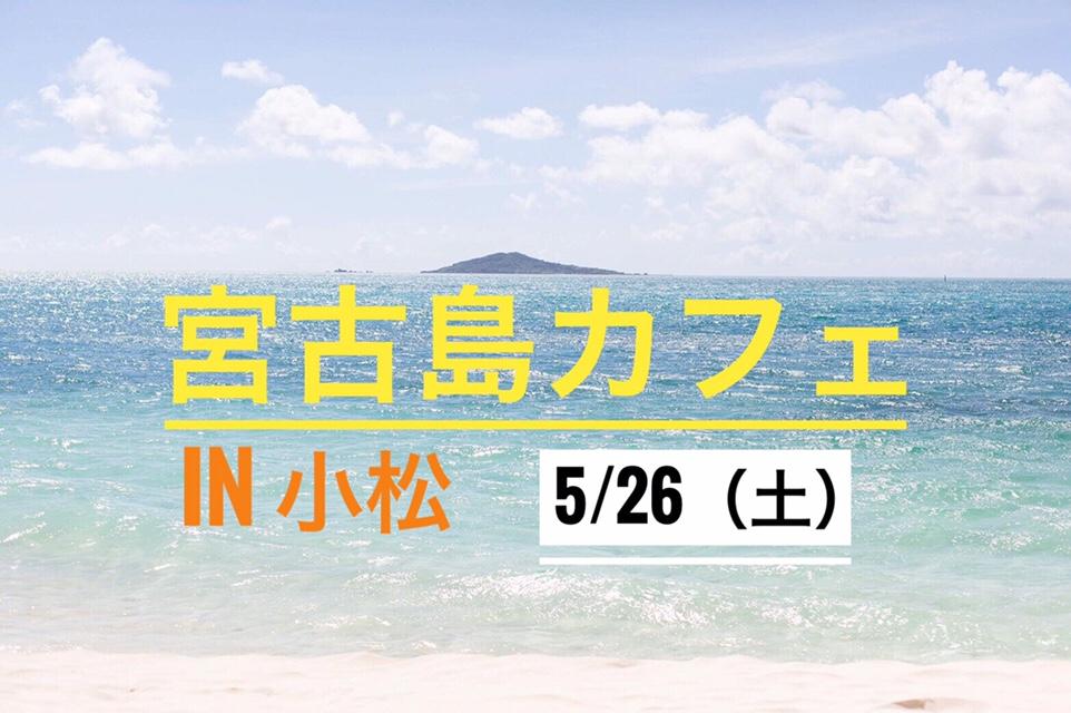 【終了】宮古島カフェ in 小松