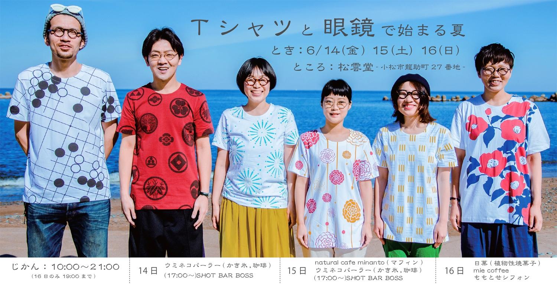 【終了】『 Tシャツと眼鏡で始まる夏 』滝本茣蓙店× ビジュ寺口